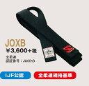 【IJF・全柔連新規格対応】九櫻(九桜) 柔道帯 JOXB 黒帯 IJF公認 T-JOXB