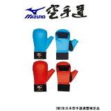 【あす楽対応】ミズノ 空手 拳サポーター/両手1組(全日本空手道連盟検定品) 23JHA766