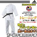 【あす楽対応】【WKF公認】アディダス 空手着/空手衣 トレーニング 上下セット(帯なし) 綿100% 形 組手兼用 K280