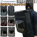 【あす楽対応】空手道 リュックサック(リュック バックパック デイパック バッグ)ライナースポーツオリジナル LSBAG001-KT