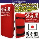 【あす楽対応】空手道 キックミットソフトタイプ 500g 日本製 赤 ライナースポーツオリジナル L...