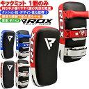 片手1個 RDX 空手 カーブキックミットキックボクシング 男女兼用 メンズ レディース 上級者 初心者向け アマチュア ボクサー RDX04