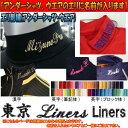 野球アンダーシャツ・ウインドシャツ ハイネックエリ(衿・襟) 名入れ刺繍(名前入り) ※刺繍加工する商品と一緒にご注文ください ERI-SISYU