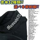 32種類のエクストラフォント野球アンダーシャツ・ウインドシャツ ハイネックエリ(衿・襟) (名前入り) ※刺繍加工する商品と一緒にご注文ください ERI-SIS...