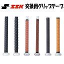 送料込 SSK 野球 グリップテープ バットアクセサリ SSKGT-GT