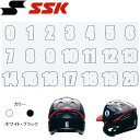 SSK 野球 ヘルメットナンバーステッカー T-HNS02