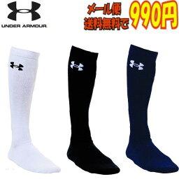 【即発送】送料無料 1足組<strong>アンダーアーマー</strong> 野球 チャージドコットン ソックス 靴下 ua-sock