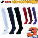 【即発送】送料込 SSK 野球 3足組ソックス・カラーソックス 靴下 YA173