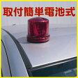 電池式LED回転灯回転・点滅切替可能赤色単三電池4本使用