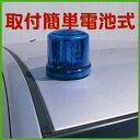 電池式LED回転灯回転・点滅切替可能電池式 青色単三電池4本使用