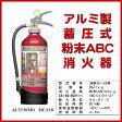 【2016年製】モリタ宮田工業アルテシモMEA1010型消火器リサイクルシール付