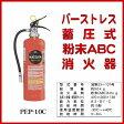【2016年製】PEP-10C蓄圧式消火器10型