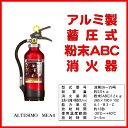 【2017年製】モリタ宮田工業アルテシモMEA44型消火器リサイクルシール付