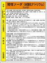 815-12A苛性ソーダ(水酸化ナトリウム)特定化学物質標識...
