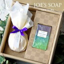 JOE'S SOAP(ジョーズソープ) ギフトセット グラスソープとバスボム(ラベンダー)のセット 石鹸 洗顔料 ボディーソープ 入浴剤 母の日 ギフト セット...