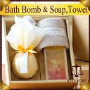 JOE'S SOAP(ジョーズソープ) ギフトセット グラスソープとバスボム(カモミール)とタオルのセット 石鹸 洗顔 入浴剤 ボディソープ フェイスタオル オ...