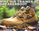 NIKE AIR TRAINER SC SNEAKERBOOT hHaystack/l.chocolate-blk