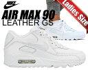 【送料無料 ナイキ エア マックス90 レディースサイズ】NIKE AIR MAX 90 LEATHER GS wht/wht-cool gry