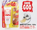シューグー shoeGOO 自然色 NATURAL 【シューズ リペア 補修 靴 コーティング】