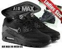 【送料無料 ナイキ エア マックス90 レディース・サイズ】NIKE AIR MAX 90 MESH GS blk/blk-c.gry