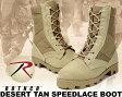 【送料無料 ロスコ ブーツ メンズ コンバットブーツ シェラソール】ROTHCO DESERT TAN SPEEDLACE BOOT Desert Tan