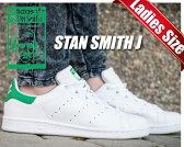 ★お求めやすく価格改定★【アディダス スタンスミス レディースサイズ スニーカー】adidas STAN SMITH J wht/grn ホワイト/グリーン STAN SMITH