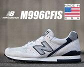 【送料無料 ニューバランス スニーカー】NEW BALANCE M996CFIS MADE IN U.S.A グレー/ネイビー