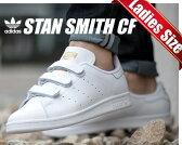 【送料無料 アディダス スタンスミス レディースサイズ スニーカー】adidas STAN SMITH CF ftwht/ftwht-golddmt ホワイト