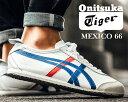 お得な割引クーポン発行中!!【あす楽 対応!!】【送料無料 オニツカタイガー メキシコ 66】Onitsuka Tiger MEXICO 66 WHITE/BLUE dl408 0146 スニーカー トリコロール リンバー