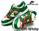 お得な割引クーポン発行中!!【送料無料 ナイキ ダンク ロー オフホワイト】NIKE DUNK LOW LTHR OFF-WHITE white/pine green-pine green ct0856-100 スニーカー セルティックス CELTICS
