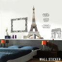 ウォールステッカー/エッフェル塔・凱旋門☆世界の景色☆フランス パリ 北欧 シール 壁紙 ゆうメール
