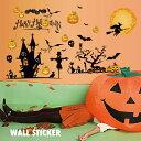 ウォールステッカー/ハッピーハロウィン☆キッズ☆かぼちゃ リーフ 北欧 シール 壁紙 パーティー ゆうメールで送料無料【代引・あす楽・日時指定不可】
