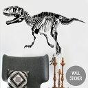 ウォールステッカー 恐竜の化石 ダイナソー ティラノサウルス ブラック シール 壁紙 ポスターゆうメールで送料無料【代引・あす楽・日時指定不可】