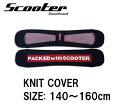 17-18 Scooter SNOWBOARD ソールカバー ニットカバー SOLE COVER KNIT COVER ボードケース スクーター スノーボード デイライフ オガサ..