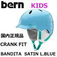【20%以上OFF!!】【 国内正規品 】 2015 2016 bern KIDS バーン キッズ 子供用 ヘルメット BANDITA DELUXE SATIN LIGHT BLUE CRANK FIT バンディータ サテンライトブルー スノーボード 自転車 スケートボード ジュニア ガールズ SG03ESLBL スノボ WINTER 15/16 15 16 冬用