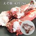 鹿肉 丸骨 2kg【エゾシカ肉ジビエ料理に!】[工場直販:北海道エゾ鹿使用]