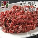 えぞ鹿100%のひき肉1kg (500g×2)赤 身の多いスネ肉を主に使用し、非常にアミノ酸豊富な健康に良いお肉。鹿肉ミンチ / ハンバーグ / 肉団子 / ミートボール / ミー...