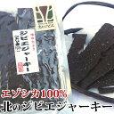 エゾ鹿ジャーキー(50g×4パック) ビールやお酒のお供にぴったりのお父さんも喜ぶ北海道ジビ