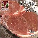 エゾ鹿肉モモ肉 ブロック3kg(1.5kg×2パック) 【只今格安販売中】ジビエ料理/エゾシカ/蝦夷鹿/えぞ鹿/生肉/精肉/赤身肉/ベニソン/ステーキ/タタキ【ギフト/お中元/お歳暮】
