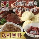 鹿肉 初めてお試しセット【北海道】送料無料