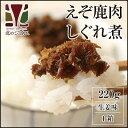 北海道白糠町産えぞ鹿肉しぐれ煮 / 生姜味(220g×1袋)伝統的な調理法でじっくり煮込んだジビエ時雨煮です。ご飯のお供にぴったり!
