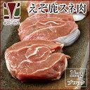えぞ鹿肉 スネ肉 ブロック(1kg) ジビエ / ステーキ料理【ギフト / お中元 / お歳暮】