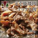 えぞ鹿ミックス(バラ/ロース)焼肉用(300g×1パック)お試しパック特製タレで漬けこんだ焼肉用エゾ鹿バラロース肉。皆で楽しくジビエバーベキュー!当社オリジナルのえぞ鹿肉エキスの特製タレ漬け!自社工場での一貫製造です!