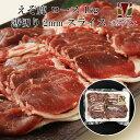 鹿肉 ロース肉 スライス 2mm 1kg(500g×2パック)(しゃぶしゃぶ用に最適!)【エゾシカ肉ジビエ料理に!】 工場直販:北海道エゾ鹿肉使用