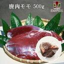 エゾ鹿肉モモ肉 ブロック(500g) 北海道産 エゾ鹿肉 エ...