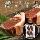 鹿肉 ロース肉 厚切り15mm 1kg(500g×2パック)(ステーキ用に最適!)【エゾシカ肉ジビエ料理に!】 工場直販:北海道エゾ鹿肉使用