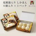 しかまん6個(化粧箱入り)×3箱 北海道の新たなご当地