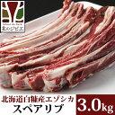エゾ鹿スペアリブ 3kg(1kg×3パック) 骨付き 焼肉 バーベキュー 北海道産 エゾ鹿肉 エゾシ