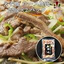 えぞ鹿バラ肉焼肉用(220g×2パック) バーベキュー 北海...