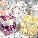 ホワイトセージ 浄化 瞑想 キャンドル マインドフルネス LUCAS ルカス【送料無料】